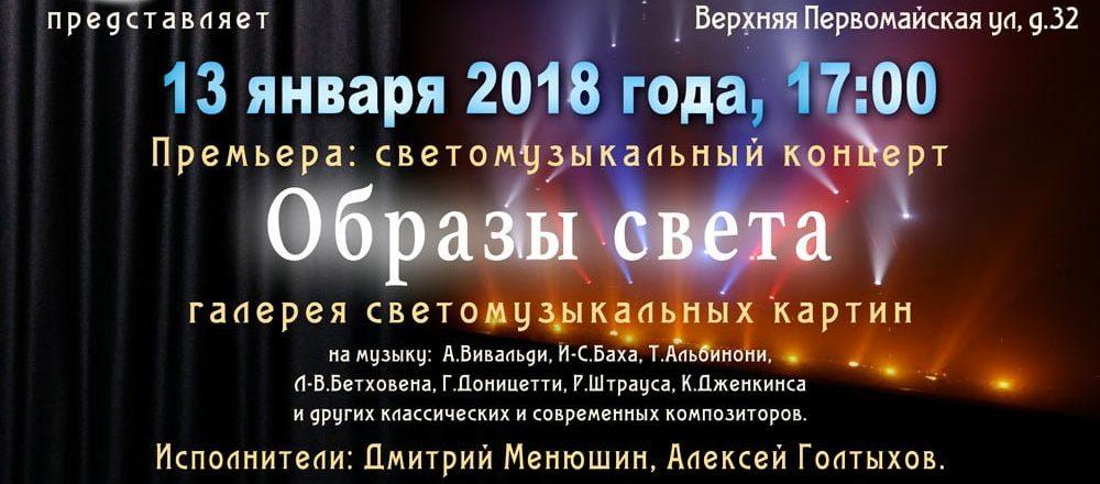 """Премьера: """"Образы Света"""""""